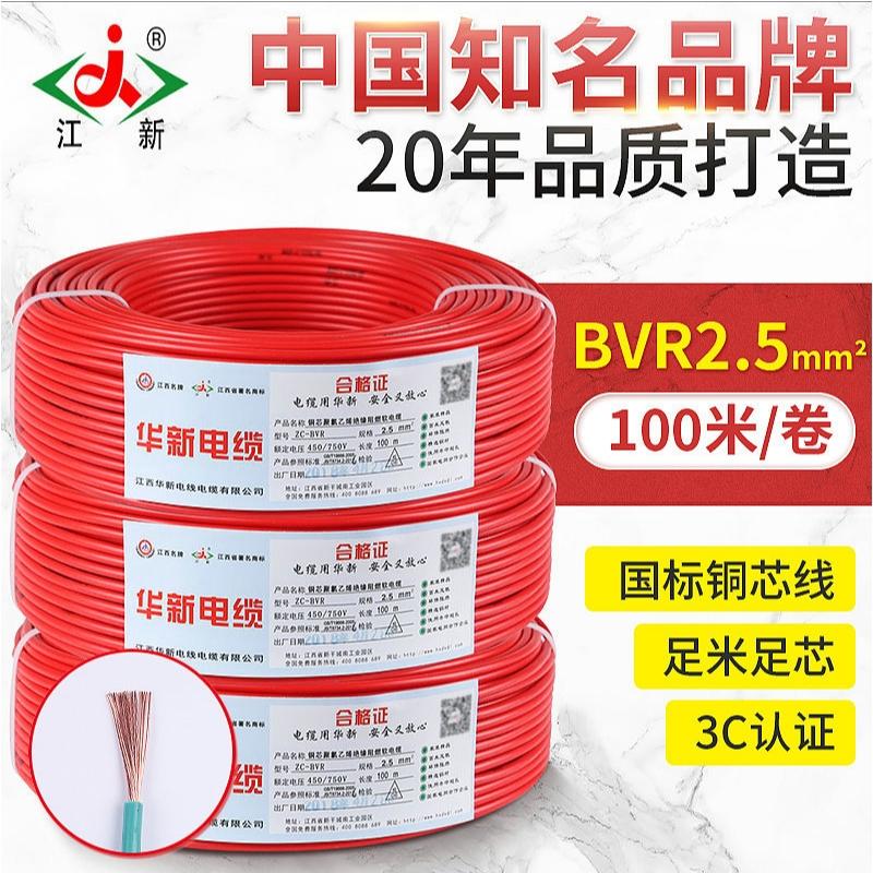 电线-ZC-BVR2.5